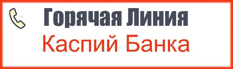 Телефон справочной и службы поддержки Каспи Банка