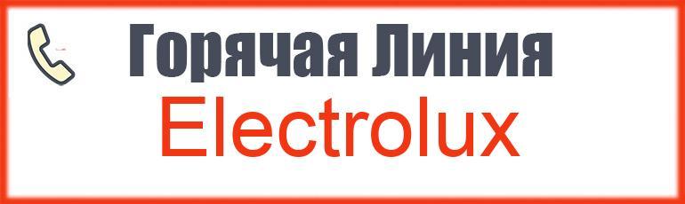 Телефон горячей линии Electrolux