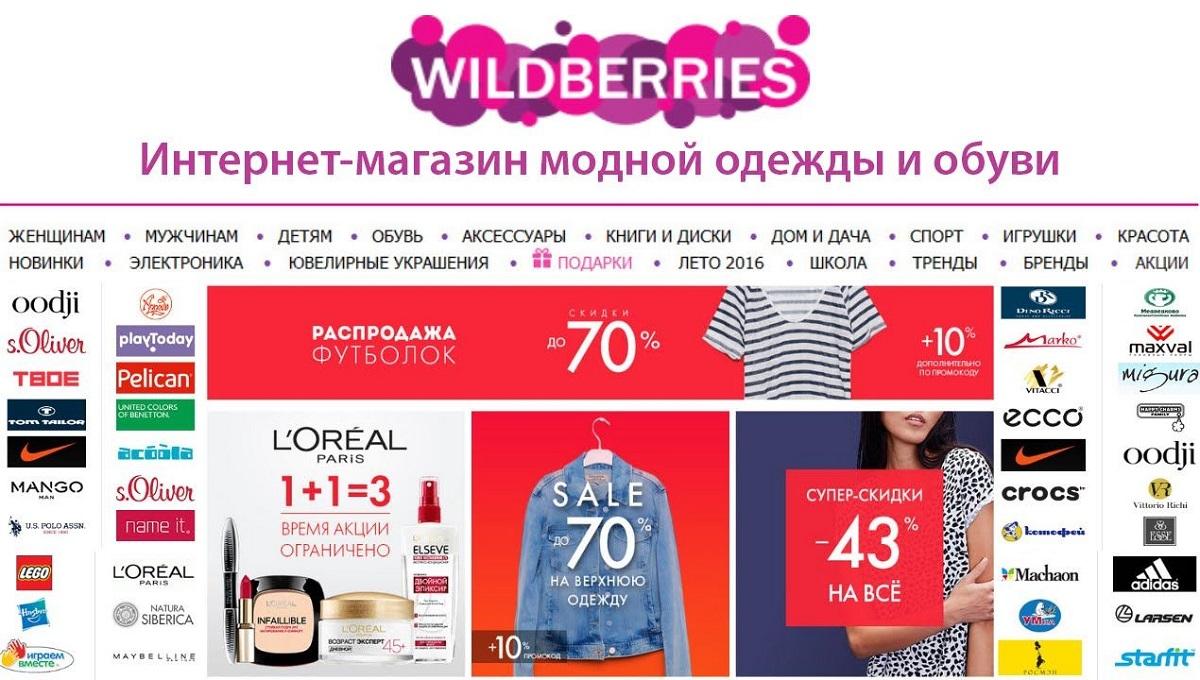 Вилдберрис Каталог Интернет Магазин Владимир