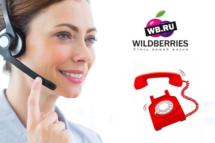 Wb Интернет Магазин Горячая Линия