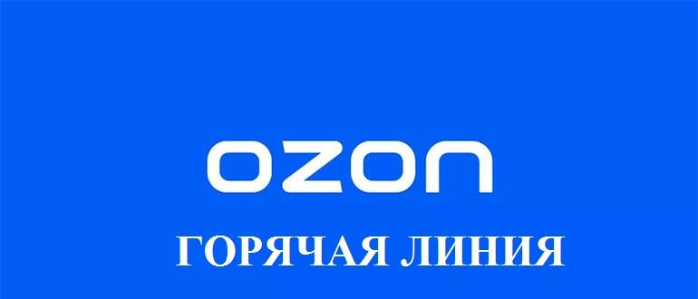 Озон Интернет Магазин Уфа Телефон Горячей